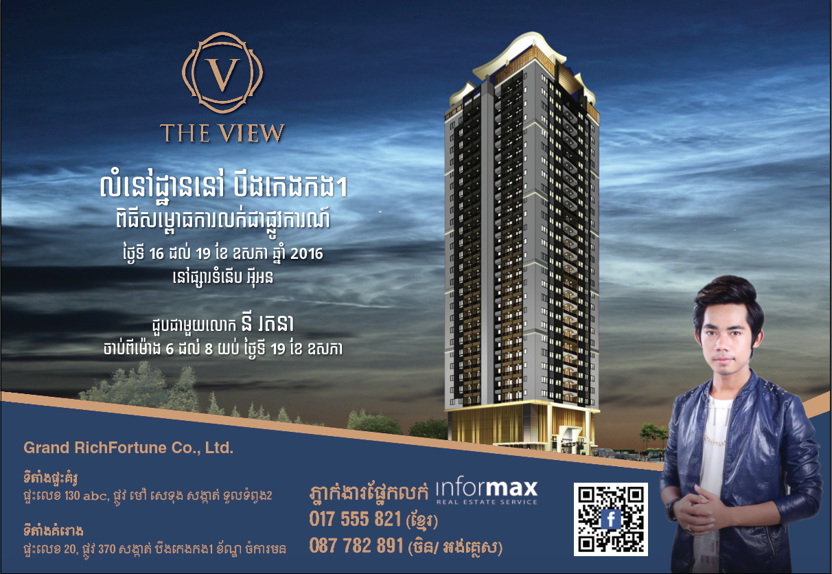 The View Advertising Agency Cambodia
